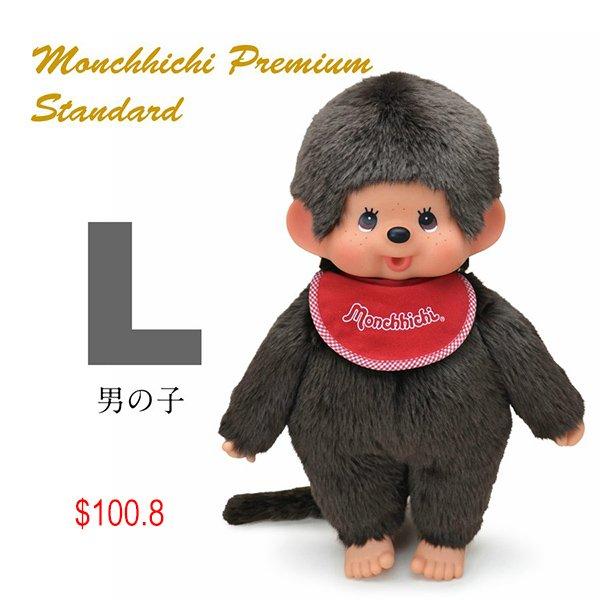 Monchichi L size (Boy)