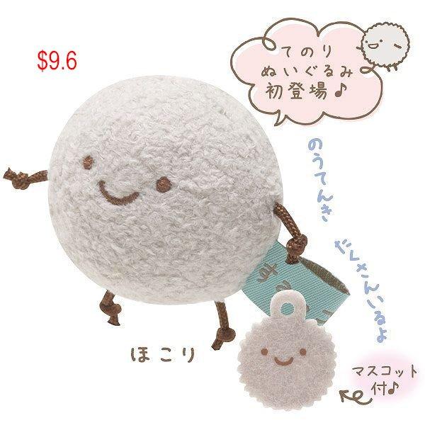 Sumikko Gurashi dust ball beanie