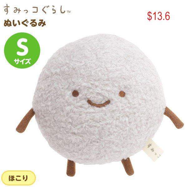 Sumikko Gurashi Dust ball S size