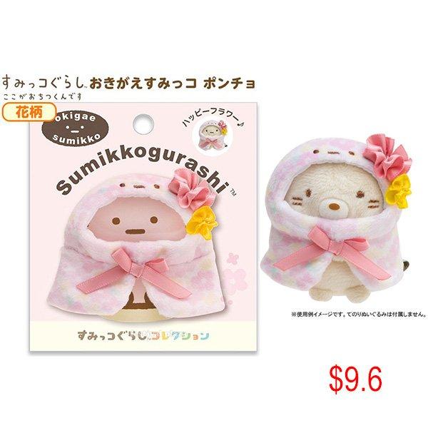 Sumikko Gurashi beanie outfit (Pink Flower)