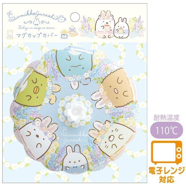 Sumikko Gurashi silicon Cup Cover