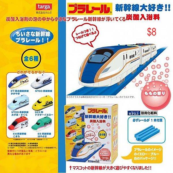 Train bath bomb