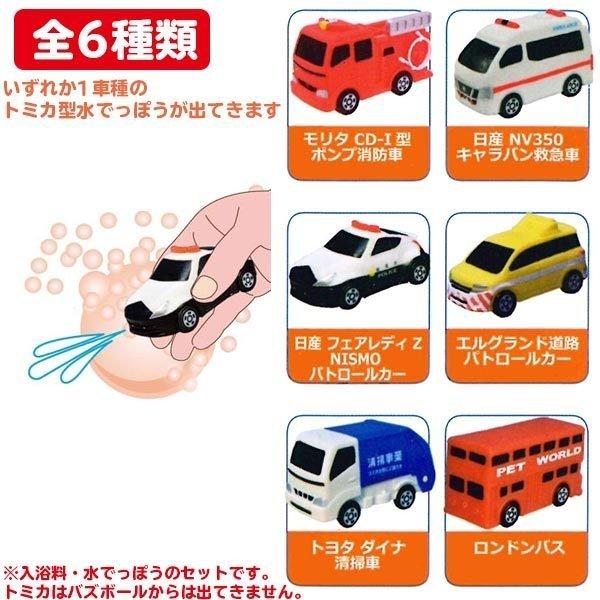 Tomica Car Soap bomb 4