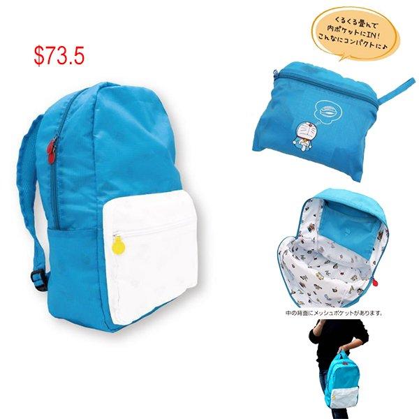 Doraemon foldable backpack