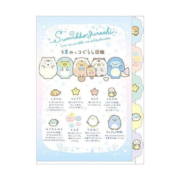 Sumikko Gurashi Aquarium divider folder